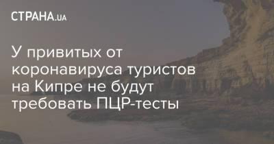 У привитых от коронавируса туристов на Кипре не будут требовать ПЦР-тесты