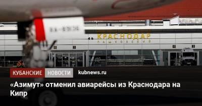 «Азимут» отменил авиарейсы из Краснодара на Кипр