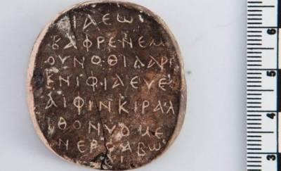 Амулет с палиндромом — загадочная находка археологов