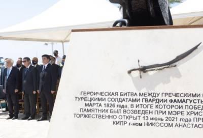 Президент Кипра открыл памятник битве при Айя-Напе 1826 года