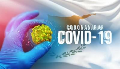 Коронавирус Кипр: 65 новых случаев COVID-19