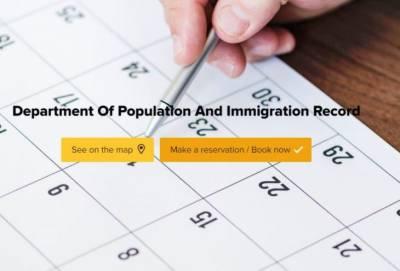 Визиты в миграционный департамент Кипра теперь можно назначать на новой онлайн-платформе