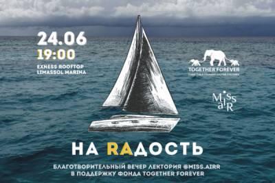 Собираемся НА RAДОСТЬ! Благотворительная вечеринка на крыше в Limassol Marina