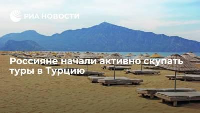 Россияне начали активно скупать туры в Турцию
