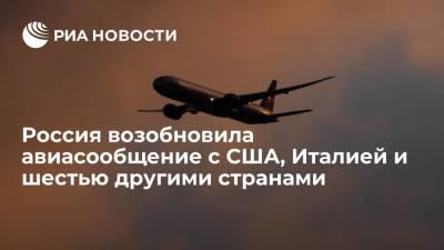 Россия возобновила авиасообщение с США, Италией и шестью другими странами