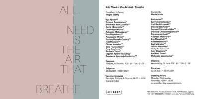 Выставка «Все, что мне нужно – это воздух, которым я дышу» открывается в среду