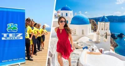 Тез Тур объявил о рокировке по турам в Грецию