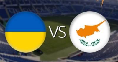 Генеральная репетиция. Украина — Кипр: где смотреть трансляцию товарищеского матча