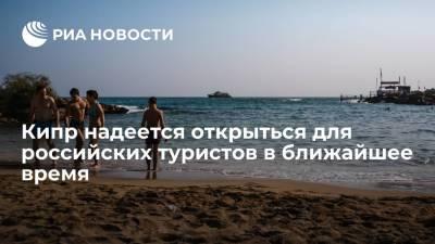 Кипр надеется открыться для российских туристов в ближайшее время