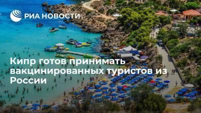 Кипр готов принимать вакцинированных туристов из России
