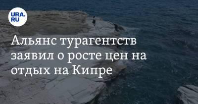 Альянс турагентств заявил о росте цен на отдых на Кипре. «100 тысяч только за перелет»