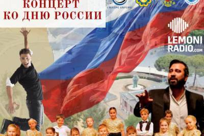 В Никосии состоится праздник, посвященный дню России
