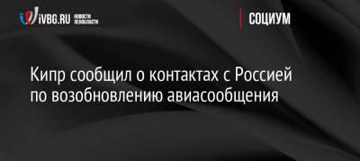 Кипр сообщил о контактах с Россией по возобновлению авиасообщения