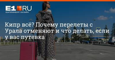Кипр всё? Почему перелеты с Урала отменяют и что делать, если у вас путевка