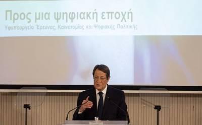 Цифровое будущее Кипра