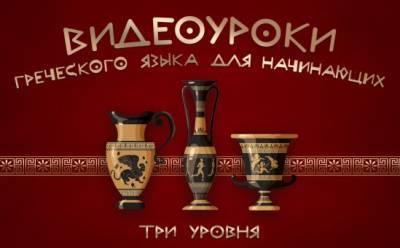 Видеоуроки греческого языка для начинающих