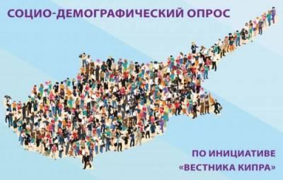 Кто они – русскоязычные жители Кипра?