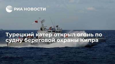 CNA: турецкий катер четыре раза выстрелил по судну береговой охраны Кипра в районе Тиллирия