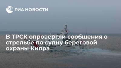 Турки-киприоты опровергли сообщения о стрельбе по судну береговой охраны Кипра