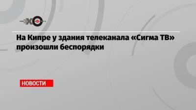 На Кипре у здания телеканала «Сигма ТВ» произошли беспорядки