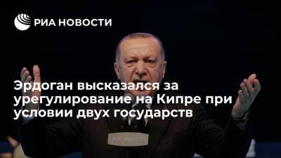 Президент Турции Эрдоган: урегулирование на Кипре возможно только при условии двух государств