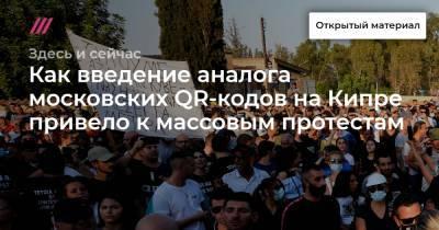 Как введение аналога московских QR-кодов на Кипре привело к массовым протестам