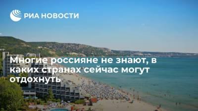 Многие россияне не знают, в каких странах сейчас могут отдохнуть