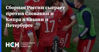 Сборная России сыграет против Словакии и Кипра в Казани и Петербурге