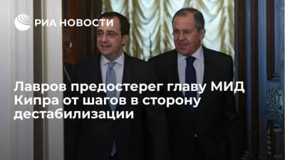 Глава МИД России Лавров призвал главу МИД Кипра воздерживаться от шагов, чреватых дестабилизацией