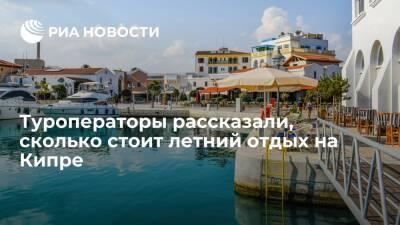 Туроператоры рассказали, сколько стоит летний отдых на Кипре