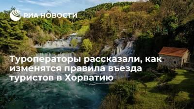 Туроператоры рассказали, как изменятся правила въезда туристов в Хорватию