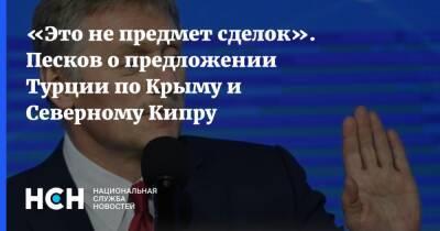 «Это не предмет сделок». Песков о предложении Турции по Крыму и Северному Кипру