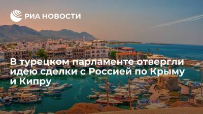 Турецкий депутат Йылмаз: сделка невозможна из-за разности статусов Крыма и Северного Кипра