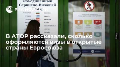 В АТОР рассказали, сколько оформляются визы в открытые страны Евросоюза