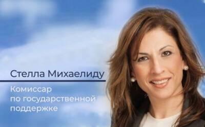 Стелла Михаелиду: «К нам можно обратиться за советом»