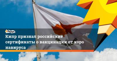 Кипр признал российские сертификаты овакцинации откоронавируса