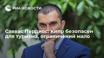 Саввас Пердиос: Кипр безопасен для туризма, ограничений мало
