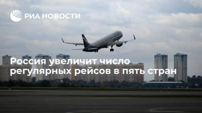 Оперштаб: Россия с 27 августа увеличит число регулярных рейсов в пять стран
