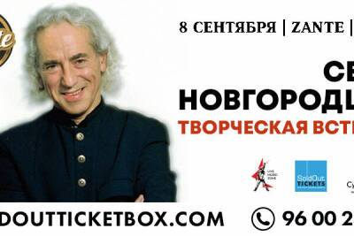 Не пропустите творческий вечер Севы Новгородцева на Кипре