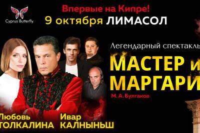 Не пропустите самый мистический и легендарный спектакль «МАСТЕР И МАРГАРИТА»