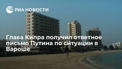 Глава Кипра Анастасиадис получил ответное письмо президента Путина о ситуации в Вароше