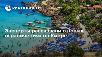 Эксперты рассказали о новых ограничениях на Кипре