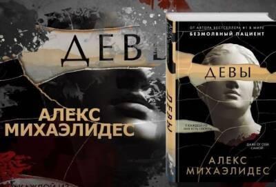 Киприот Алекс Михаэлидис написал триллер «Девы». Это «захватывающее чтение, когда сердце бьется где-то в горле»