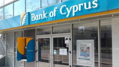 Постановление окружного суда в связи с исковым заявлением Банка Кипра