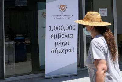 Власти Кипра начали морально готовить население к третьей дозе вакцины