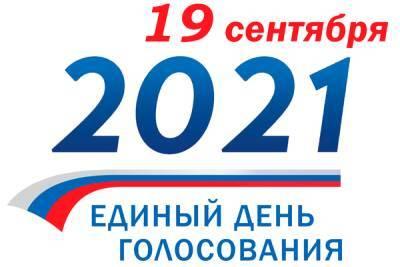 Правила голосования на выборах депутатов Государственной Думы 19 сентября 2021 года