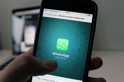 Внимание, с 1 ноября WhatsApp перестанет работать на устаревших версиях Android и iOS