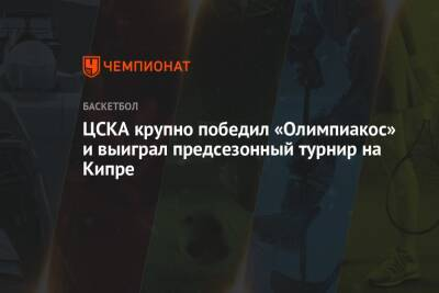 ЦСКА крупно победил «Олимпиакос» и выиграл предсезонный турнир на Кипре