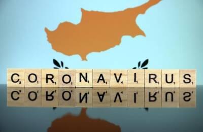 Коронавирус Кипр: 100 новых случаев Covid-19