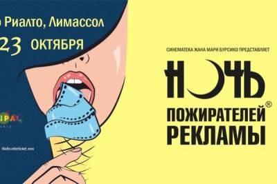 Ночь Пожирателей Рекламы на Кипре c новой программой!
